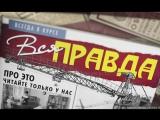 Вся правда - эфир от (18.01.2018)