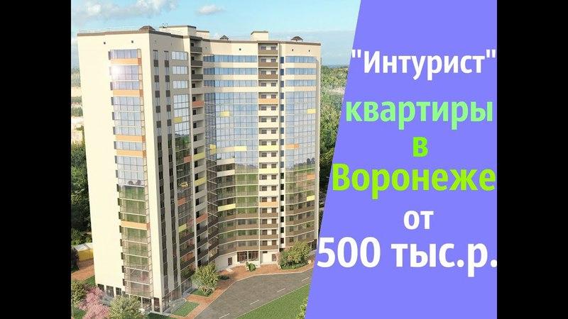 В этом видео вы увидите Интурист от ГК Развитие,который расположен в Левобережном районе Воронежа,а конкретно на Машмете.Проведу вас на стройку,что бы показать вам планировки 1-2-3-комнатных квартир в данной новостройке.Цена на квартиры в Инту