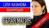 Белая магия Марии Струве - Сати Казанова - о конкуренции
