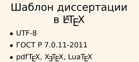 latex в Вышке ВКонтакте andreyakinshin russian phd latex dissertation template