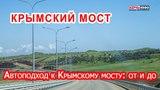 Автоподход к Крымскому мосту: от и до