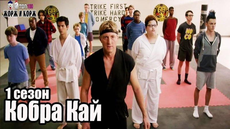 Кобра Кай/Cobra Kai 1 сезон(2018).Трейлер