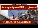Пропала тяга в двигуні Як перевірити клапан ЕГР EGR на дизелі Як зняти почистити ЕГР ПРАВИЛЬНО