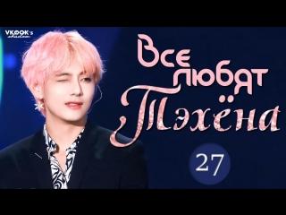 [ русс.суб.] Все любят Тэхёна 27// Everybody loves V Taehyung part 27 [Tiffany, HaHa, Hwang Chi Yeol, John Legend,