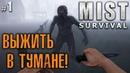 Mist Survival 1 ☠️ Выжить в Тумане Зомби Выживание Ранний Доступ