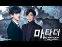 [EXO-trailerfic] The Matador ฟิคมาทาดอร์ l ChanBaek (TH/ENG/VIET/INDO/ESP/TK/CN)