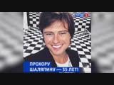 Певцу Прохору Шаляпину сегодня исполняется 35 лет!