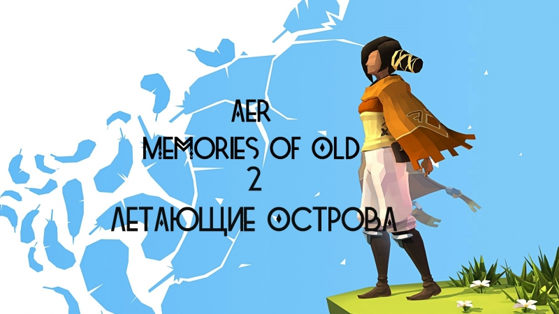 AER Memories of Old 2№: Летающие Острова