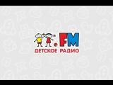 Музыкальный привет и Ярмарка талантов на детском радио от 17.09.2018