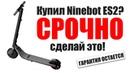 Что первое нужно сделать🔧 если вы купили электросамокат 🛴 Ninebot kickscooter ES2 🛴