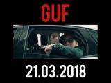 GUF в Актау
