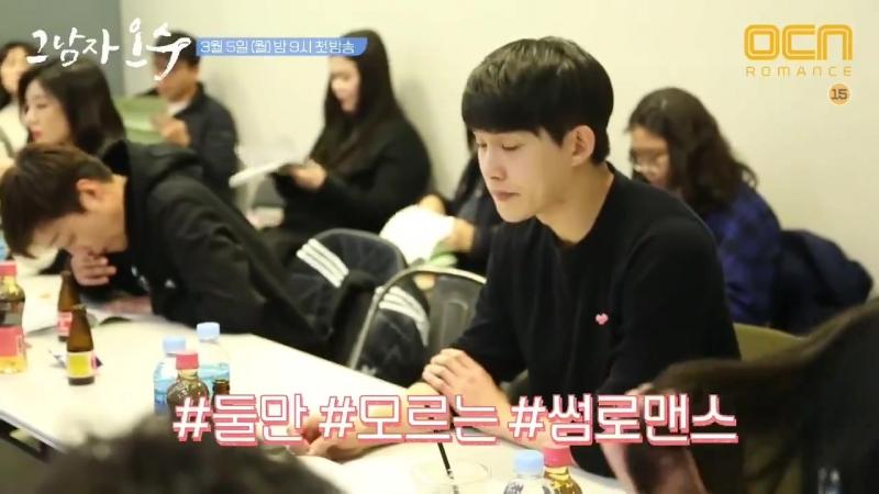 JongHyun первое чтение сцинария That Man Oh Soo..