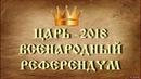 Царь Грядет 2018 Всенародный Референдум. Собираем Духовные Подписи.