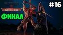 The Witcher 3: Кровь и Вино IEp. 16I Секс с Сианной, бой с Детлаффом, Церемония - Финал (На смерть)