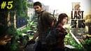 5 Опасный лабиринт The Last of Us ♦ Одни из нас