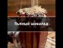 Пьяный шоколад