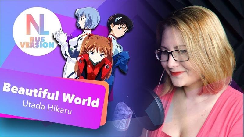 Evangelion 1.0 You Are (Not) Alone Beautiful World (Nika Lenina Rayman Rave RUS Version)