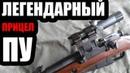 Обзор прицелов ПУ (прицел обр.1940г.) к винтовке Мосина.