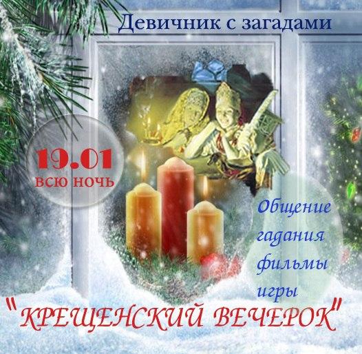 Афиша Калуга Крещенский вечерок... 19/01 Девичник с загадами