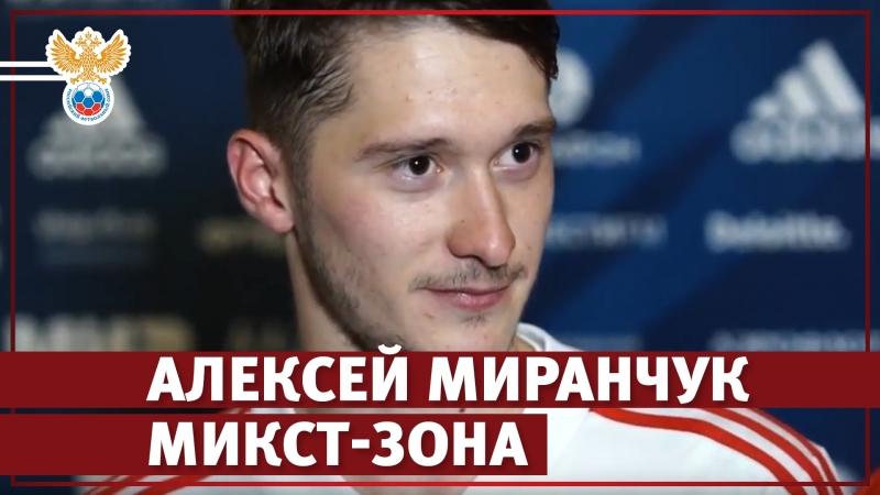 Ал. Миранчук: Перед ЧМ есть волнение, но не страх