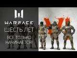 Празднуем шестую годовщину Warface!