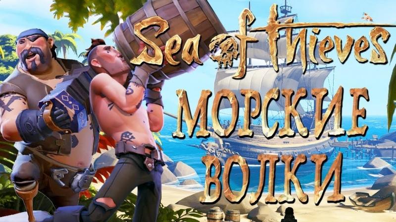 [Дмитрий Бэйл] Sea Of Thieves [Closed Beta Co-op] — ПИРАТЫ WELOVEGAMES и БЭЙЛ ПОКОРЯЮТ МОРЯ! ДВА МОРСКИХ ВОЛКА!