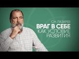 Лазарев С.Н. - Почему человек не верит в Бога, когда все хорошо? Главное условие развития личности