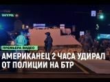 Американский солдат 2 часа удирал от полиции на БТР [Рифмы и Панчи]