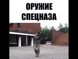 Оружие спецназа РФ.Как вам такие игрушки? // STRONG DIVISION