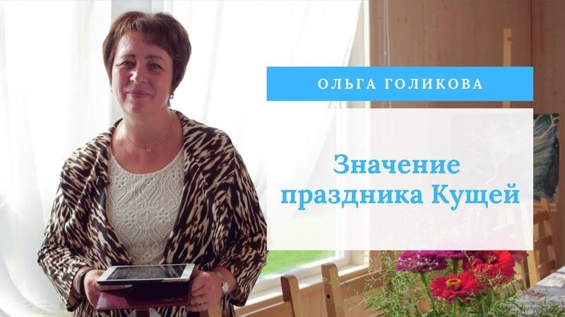 Значение праздника Кущей Ольга Голикова 23 сентября 2018 года
