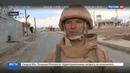 Новости на Россия 24 Российские военные эксперты доказали что боевики в Алеппо использовали иприт