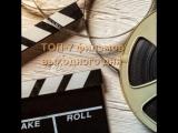 ТОП-7 фильмов выходного дня