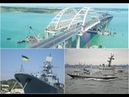 Корабли ВМС Украины прошли под под Крымским мостом