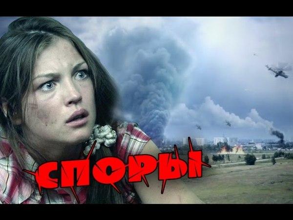 Споры. Русские фильмы онлайн! Ужасно ужасный ужастик.
