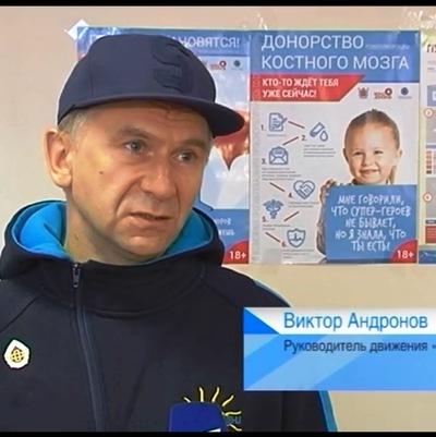 Виктор Андронов
