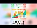 Приглашение на фестиваль Молодёжной Лиги КВН Лениногорск
