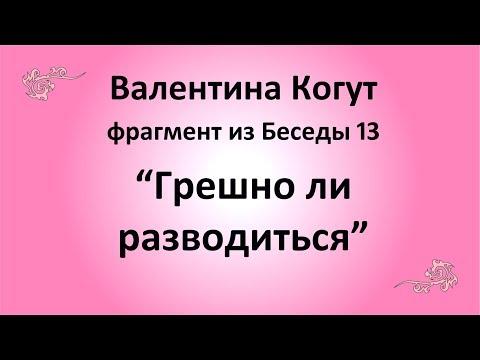 Грешно ли разводиться - Валентина Когут (фрагмент из Беседы 13)