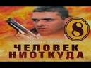 Человек ниоткуда 8 серия из 16 2013 Криминал, драма