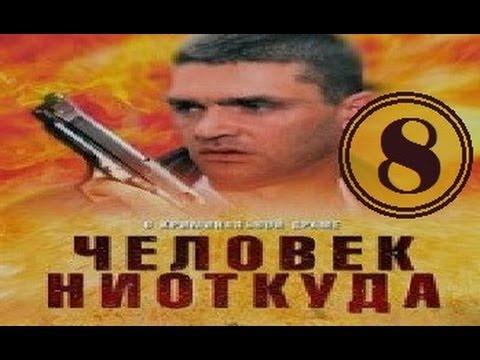 Человек ниоткуда 8 серия из 16 (2013) Криминал, драма