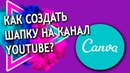 Как создать шапку для канала YouTube онлайн Создание шапки для Ютуба