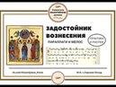 Задостойник Вознесению византийский распев глас плагальный четвертого осьмый