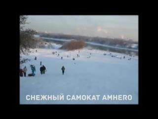Снежный самокат Amhero