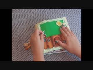 Книжка -развивашка для девочки