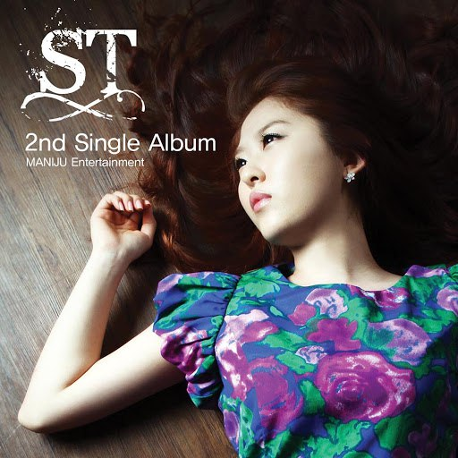 ST альбом Don't you mind
