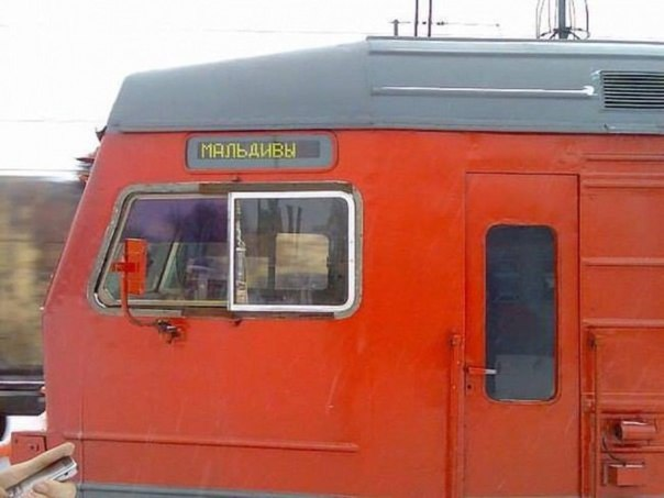 Главное — дождаться нужного поезда 😉