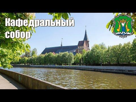 Калининград, Остров Канта | Konigsberger Dom