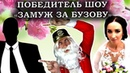 Победитель шоу Замуж за Бузову