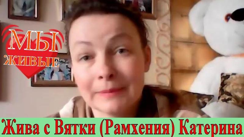 👨Живой/НеЖивой😲19 Жива с Вятки Киров (Рамхения) Катерина Трапицына об Оживлении и Очеловечивании