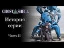 Обзор серии Ghost in the Shell (Призрак в Доспехах). Часть II