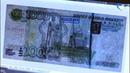В Центробанке рассказали о способах определения фальшивых купюр